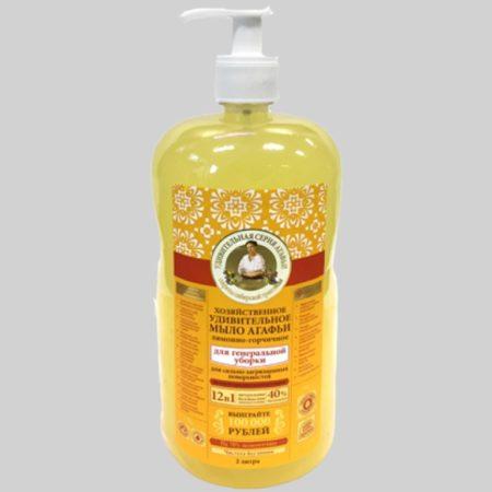 Хозяйственное удивительное мыло Агафьи Лимонно-горчичное Для генеральной уборки Удивительная серия Агафьи