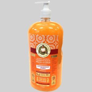 Хозяйственное удивительное мыло Агафьи Облепиховое Для ежедневной уборки Удивительная серия Агафьи