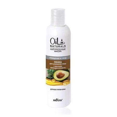 OIL Пенка для умывания лица с маслами АВОКАДО и КУНЖУТА  для всех типов кожи 250