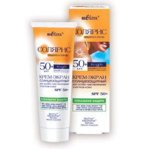 Солярис Крем-экран солнцезащитный SPF 50 для особо чувствительной кожи Локальная защита 75мл.