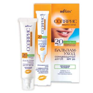 БАЛЬЗАМ-УХОД солнцезащитный для губ SPF 20 Увлажнение. УФ-защита 15мл.
