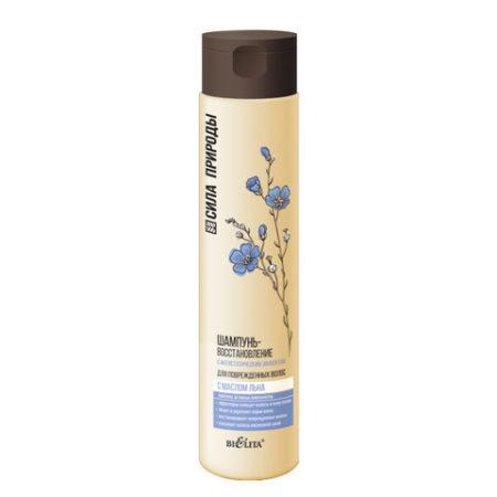 Сила природы Шампунь восстанавливающий с маслом льна для поврежденных волос с антистатическим эффектом 400мл.