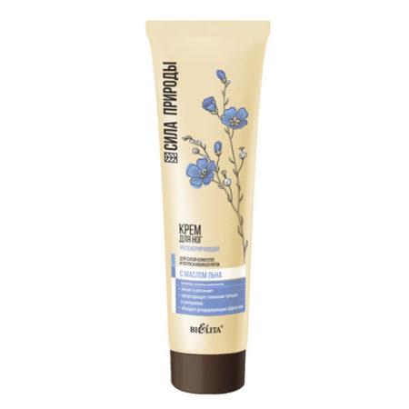 Сила природы Регенерирующий крем для ног с маслом льна для сухой и потресковшийся кожи стоп 100мл.