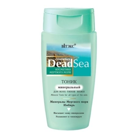 Косметика Мертвого моря Тоник минеральный 150мл.