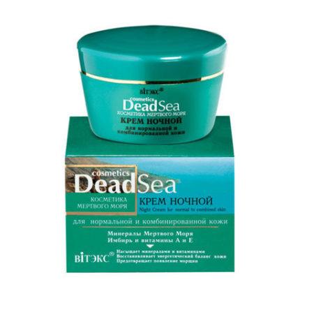 Косметика Мертвого моря Крем ночной для нормальной и комбинированной кожи 45мл.