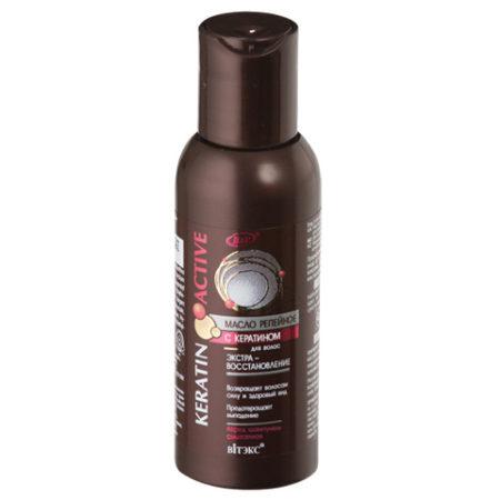 Keratin Active Масло репейное для волос экстра-восттановление 100мл.