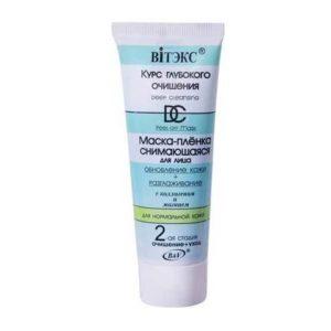 Курс глубокого очищения Маска-пленка для лица обновление кожи и разглаживани для нормальной кожи 75мл.
