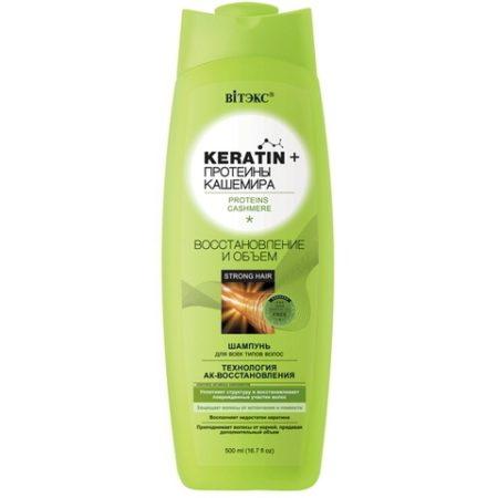 KERATIN+ Протеины Кашемира шампунь для всех волос восстановление и объем
