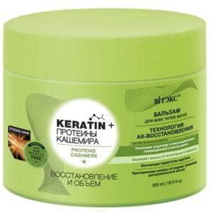 KERATIN+ Протеины Кашемира бальзам для всех волос восстановление и объем