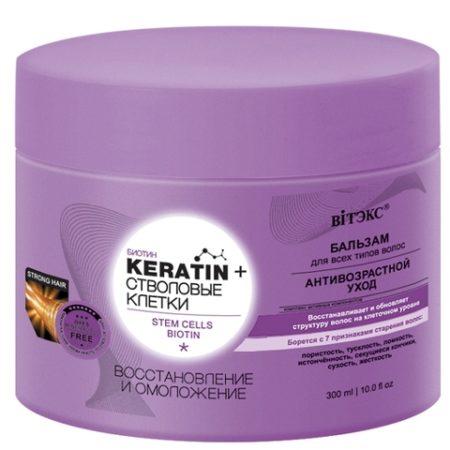 KERATIN& Стволовые Клетки бальзам для всех волос  Восстановление и омоложение  300мл.