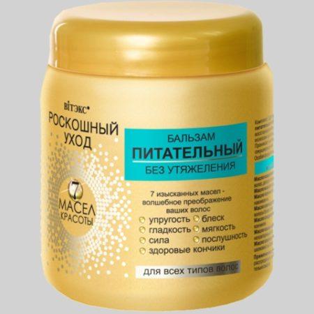 РОСКОШНЫЙ УХОД 7 масел красоты Бальзам питательный для всех типов волос 450мл.